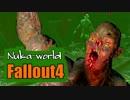 実況プレイ「ようこそ!ヌカ・ワールドへ!!」Fallout4 #7