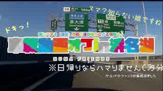 平成最後の車載動画オフin浜名湖に逝ってみた その1