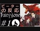 【海外の反応 アニメ】 フェアリーゴーン 1話 妖精の刑事 アニメリアクション Fairy Gone 1