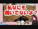 赤羽葉子「私なにも履いてないよ?」→葛葉「あっ・・・」