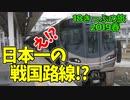 【迷列車の旅】えっ!?31km全体が戦国史跡!?北陸本線は日本一の戦国路線【18きっぷ2019春一日目滋賀編】