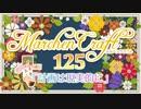 MarchenCraft~メルヘンクラフト~Part.125【Minecraftゆっくり実況】