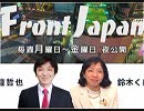 【Front Japan 桜】アメリカから追い出される中国 / 天皇家ゆかりの地を訪ねて[桜H31/4/8]