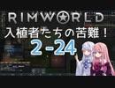 【RimWorld】入植者たちの苦難! *2-24*