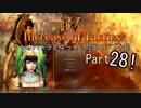 【Civilization4】クレオパトラとゆっくりの出エジプト記【IoT】28