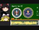 【ゆっくり解説】ダークウェブの実情を語るぜ【Tor】