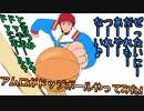 【ガンダム】アムロがやってみた!その5~アムロがドッジボールやってみた!~
