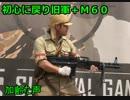 第40位:初心に戻り、旧軍+M60サバゲー 加齢た声
