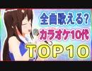 【歌えて当然?】10代カラオケ人気ランキング?余裕で分かります!【アカペラ】