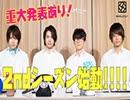 第58位:【2nd#1】重大発表盛りだくさん!【K4カンパニー】 thumbnail