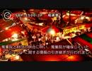 【怪異828】SCP-1500-JP - 和魂祭