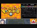 【WR】スーパーモンキーボールDS All Worlds 33:06 part1【RTA】