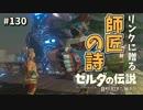 【実況】ゼルダ童貞による ゼルダの伝説BotW(ブレスオブザワイルド)Part130