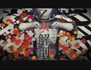 第93位:乙女解剖 歌ってみた【luz】 thumbnail