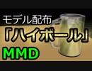 MMDモデル配布:ハイボール v1.02