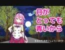 【鳴花ヒメ】月がとっても青いから(菅原都々子)【VOCALOIDカバー】