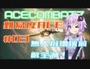 【ACECOMBAT7】難易度エーススレイヤーゆかり#03【VOICEROID実況】