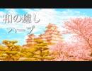 【和の癒しBGM】心が落ち着く和風の旋律と、温かな音色【作業用BGM】