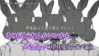 【ニコカラ】ノイローゼ〈蜂屋ななし×flower〉【on_v】