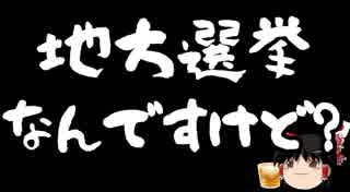 【はらわり】北海道知事選、野党統一候補瞬殺。そらそうなるよ。