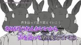 【ニコカラ】ノイローゼ〈蜂屋ななし×flower〉【off_v】コーラス無