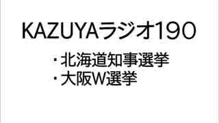 【KAZUYAラジオ190】大阪W選挙
