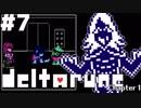 【実況】影。のDELTARUNE-デルタルーン- #7【Chapter1】