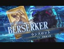 【FGOAC】ランスロット(バーサーカー)参戦PV【Fate/Grand Order Arcade】サーヴァント紹介動画