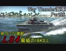 【War Thunder海軍】こっちの海戦の時間だ Part96【ゆっくり実況・ドイツ海軍】