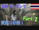 カオプーン洞窟寺院へニケツでツーリング タイ旅行 PART_2