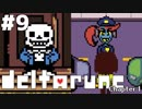 【実況】影。のDELTARUNE-デルタルーン- #9【Chapter1】