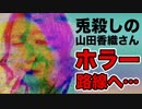 【糖質の頭の中を覗いてるみたい】ホモと見る山田香織のTikTok⑭