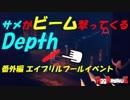 【Depth】こんなに楽しいDepth エイプリルフールイベント【プレイ動画Part.番外編】