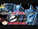 【ゆっくり】ガンダムオンライン☆ジオン兵☆その4
