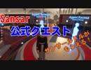 SecondLifeじゃないよ:VRのSansar:サンサールドルが貰える公式クエストはじまったよ