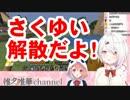 笹木咲「もぉいいよ!さくゆい解散だよ!」←椎名唯華「まっ!まってぇ!」