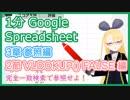 【1分 Google Spreadsheet 解説 3-2 】FALSE なのにこっちをよく使う【 VLOOKUP() FALSE 編 】 #VRアカデミア #028_2