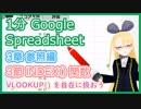 【1分 Google Spreadsheet 解説 3-3 】 VLOOKUP() 以上に参照を使いこなす INDEX() 関数【 INDEX() 関数】 #VRアカデミア #028_3