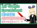 【 1分 Google Spreadsheet 解説 3-4 】あれって何番目だっけ?【 MATCH() 関数】 #VRアカデミア #028_4