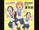 ちおちゃんの通学路 op 「Danger in my 通学路」full