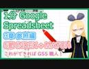 【1分 Google Spreadsheet 解説 3-5 】INDEX + MATCH で参照自由自在【 INDEX() +MATCH() 】 #VRアカデミア #028_5