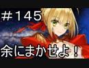 【実況】落ちこぼれ魔術師と7つの特異点【Fate/GrandOrder】145日目