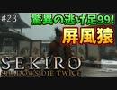 【SEKIRO】隻狼 初見実況プレイ~ガバガバ忍者大活劇~ #23