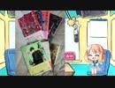 【ボイロラジオ】のんびりしましょう♪桜乃そ(ら)らじお【第13回】