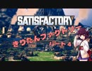 【Satisfactory】きりたんファクトリー パート4