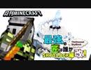 第88位:【日刊Minecraft】最強の匠は誰かスカイブロック編改!絶望的センス4人衆がカオス実況!#99【TheUnusualSkyBlock】