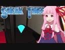 第81位:琴葉茜の華麗なる泥棒ゲーム⑤【Sneak Thief】