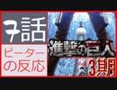 【海外の反応 アニメ】 進撃の巨人 3期 7話 - 44話 ヒストリアの決断 アニメリアクション Attack on Titan Season 3 44