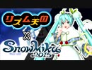 【リズム天国】 Snow Fairy Story【SNOW MIKU 2015】