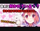 【椎名唯華・笹木咲】笹木に好意を寄せるにじさんじライバーが発覚!?